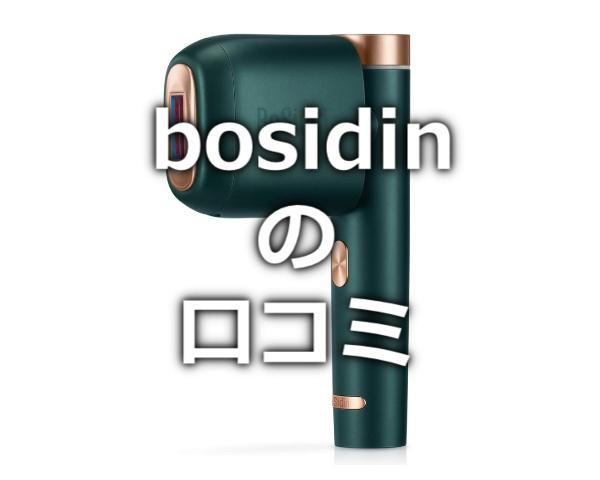 bosidinの口コミ